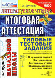 Круглова Т.А. Литературное чтение: итоговая аттестация за курс начальной школы: типовые тестовые задания