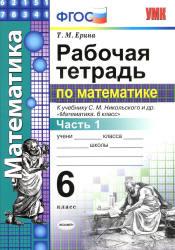 Никольского С.М. и др., Ерина Т.М. Рабочая тетрадь по математике. 6 класс. В 2 ч. К учебнику