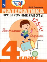 Глаголева Ю.И. Математика. Проверочные работы. 4 класс