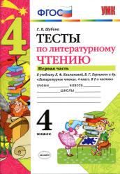 Шубина Г.В. Тесты по литературному чтению. 4 класс. В 2 частях