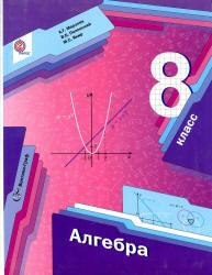 Мерзляк А.Г., Полонский В.Б., Якир М.С. Алгебра. 8 класс