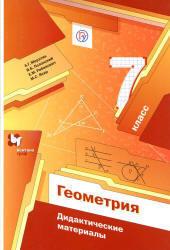 Мерзляк А.Г., Полонский В.Б. и др. Геометрия. 7 класс. Дидактические материалы