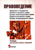 Абдулаева М.И. Правоведение. Под редакцией