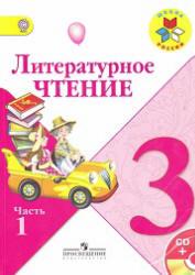Климанова Л.Ф. и др. Литературное чтение. 3 класс. В 2 частях