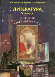 Бунеев Р.Н., Бунеева Е.В., Чиндилова О.В. Литература. 9 класс. В 2 частях
