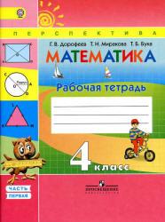 Дорофеев Г.В. Математика. 4 класс. Рабочая тетрадь в 2 частях