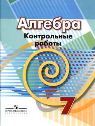 Кузнецова Л.В. и др. Алгебра. 7 класс. Контрольные работы