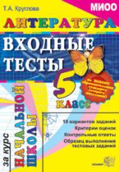 Круглова Т.А. Литература. Входные тесты за курс начальной школы. 5 класс