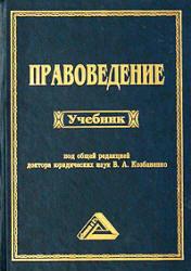 Козбаненко В.А. Правоведение. Под редакцией
