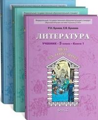 Бунеев Р.Н, Бунеева Е.В. Литература. 5 класс. В 3 книгах