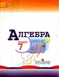 Макарычев Ю.Н., Миндюк Н.Г. и др. Алгебра. 7 класс. Учебник