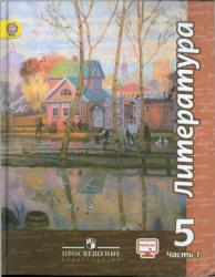 Чертов В.Ф. Литература. 5 класс. Учебник в 2 частях