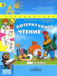 Климанова Л.Ф., Виноградская Л.А., Горецкий В.Г. Литературное чтение. 2 класс. В 2 частях