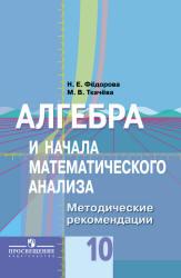 Федорова Н.Е., Ткачева М.В. Алгебра и начала математического анализа. 10 класс. Методические рекомендации