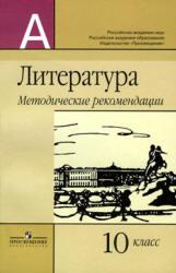 Маранцмана В.Г. Литература. 10 класс. Методические рекомендации. Под редакцией