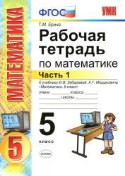 И.И. Зубаревой, А.Г. Мордкович., Ерина Т.М. Рабочая тетрадь по математике. 5 класс. В 2 ч. К учебнику