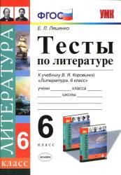 Коровиной В.Я., Ляшенко Е.Л. Тесты по литературе. 6 класс. К учебнику