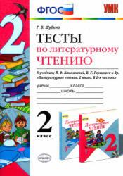 Шубина Г.В. Тесты по литературному чтению. 2 класс