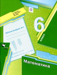 Мерзляк А.Г., Полонский В.Б., Якир М.С. Математика. 6 класс. Рабочая тетрадь № 1
