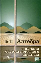 Колмогоров А.Н. и др. Алгебра и начала математического анализа. Учебник для 10-11 классов
