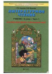 Бунеев Р.Н., Бунеева Е.В. Литературное чтение. 2 класс. ('Маленькая дверь в большой мир') В 2 частях