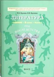 Бунеев Р.Н, Бунеева Е.В. Литература. 6 класс. В 3 книгах