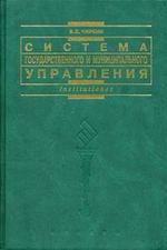 Чиркин В.Е. Система государственного и муниципального управления
