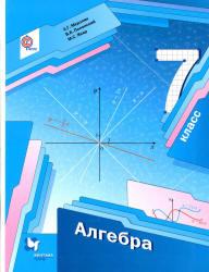 Мерзляк А.Г., Полонский В.Б., Якир М.С. Алгебра. 7 класс