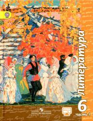Чертов В.Ф. Литература. 6 класс. Учебник в 2 частях