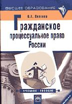 Пиляева В.В. Гражданское процессуальное право России