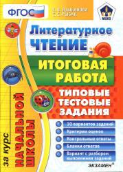 Языканова Е.В. Литературное чтение. Итоговая работа за курс начальной школы. Типовые тестовые задания