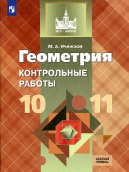 Иченская М.А. Геометрия. 10-11 классы. Контрольные работы