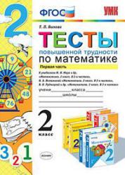 Быкова Т.П. Тесты повышенной трудности по математике. 2 класс. В 2 частях