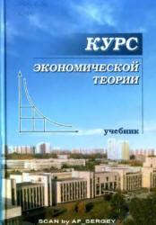 Чепурина М.Н., Киселевой Е.А. Курс экономической теории. Под редакцией