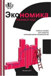 Исаева В.А., Савинского А.В. Экономика. Базовый курс. Под редакцией
