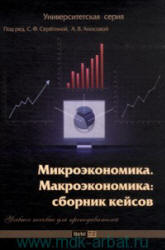 Аносова А.В. и др. Микроэкономика. Макроэкономика: сборник кейсов