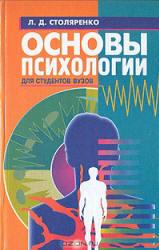 Столяренко Л.Д. Основы психологии