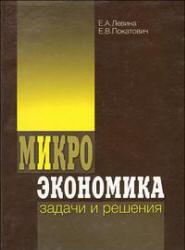 Левина Е.А, Покатович Е.В. Микроэкономика. Задачи и решения. (Глава I)