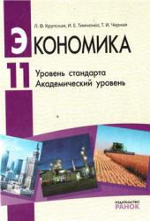 Крупская Л.Ф. и др. Экономика. 11 класс