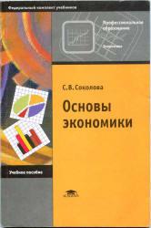 Соколова С.В. Основы экономики