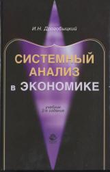 Дрогобыцкий И.Н. Системный анализ в экономике