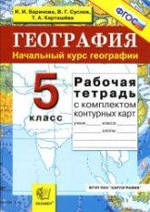 Баринова И.И., Суслов В.Г. и др. География. Начальный курс географии. 5 класс. Рабочая тетрадь с комплектом контурных карт