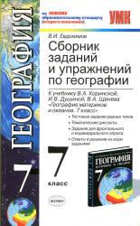 Евдокимов В.И. Сборник заданий и упражнений по географии. 7 класс