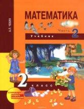 Чекин А.Л. Математика. 2 класс. 2 часть