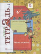 Рудницкая В.Н., Юдачева Т.В. Математика. 2 класс. Рабочая тетрадь. 2 Часть