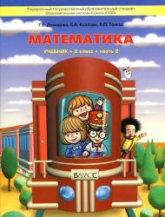 Демидова Т.Е., Козлова С.А., Тонких А.П. Математика. 2 класс. Учебник 2 Часть