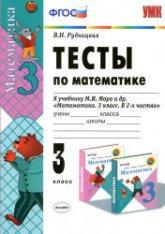 Моро М.И. и др.  Рудницкая В.Н. Тесты по математике. 3 класс. К учебнику