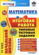 Рыбак С.С. Математика. Итоговая работа за курс начальной школы. Типовые тестовые задания