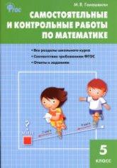 Гаиашвили М.Я. Самостоятельные и контрольные работы по математике. 5 класс