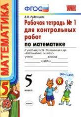 Рудницкая В.Н. Математика. 5 класс. Рабочие тетради для контрольных работ к учебнику Виленкина Н.Я. и др.